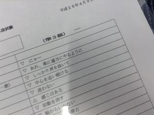 Oさんの昇級試験講評